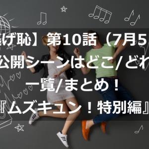 【逃げ恥】第10話(7月5日)未公開シーンはどこ/どれ?一覧/まとめ!『ムズキュン!特別編』