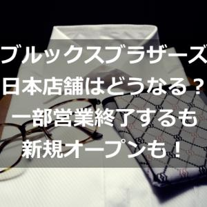 ブルックスブラザーズ日本店舗はどうなる?一部営業終了するも新規オープンも!