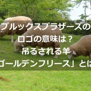 ブルックスブラザーズのロゴの意味は?吊るされる羊「ゴールデンフリース」とは?