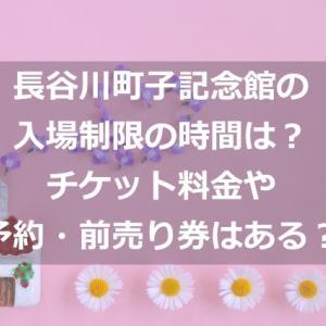 長谷川町子記念館の入場制限の時間は?チケット料金や予約・前売り券はある?