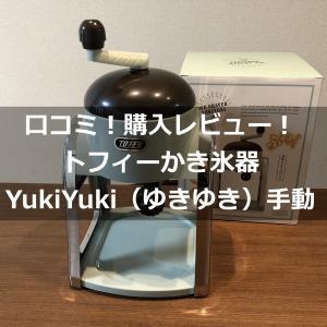 口コミ!トフィーかき氷器YukiYuki(ゆきゆき)手動を購入レビュー!