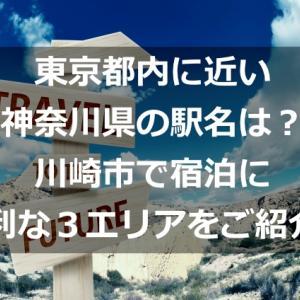 東京都内に近い神奈川県の駅名は?川崎市でホテル宿泊に便利な3エリアをご紹介!