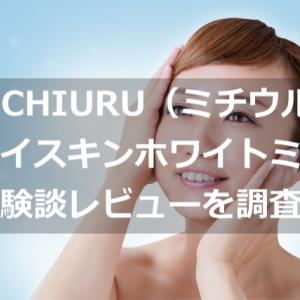 MICHIURU(ミチウル)ドライスキンホワイトミルクの体験談レビューを調査!
