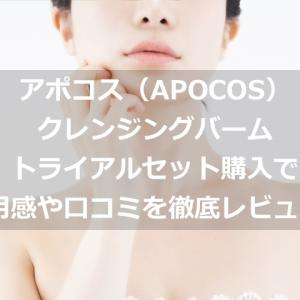 アポコス(APOCOS)のクレンジングバーム口コミ・購入レビュー!トライアルセット内容を公開!
