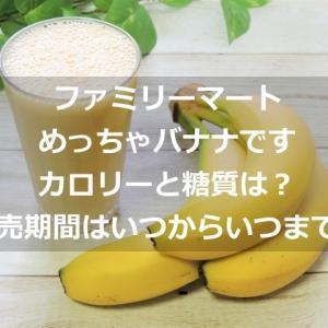 【めっちゃバナナです】カロリーと糖質は?販売期間はいつからいつまで?
