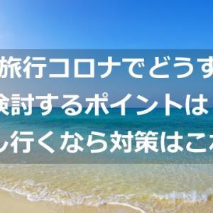 沖縄旅行コロナでどうする?影響や検討するポイントは?行くなら対策はこれ!