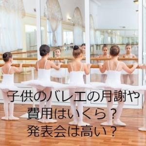 子供のバレエの月謝や費用はいくら?発表会は高い?