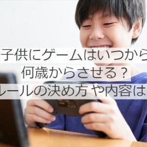 子供にゲームはいつから何歳からさせる?ルールの決め方や内容は?