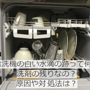 食洗機の白い水滴の跡って何?洗剤の残りなの?原因や対処法は?