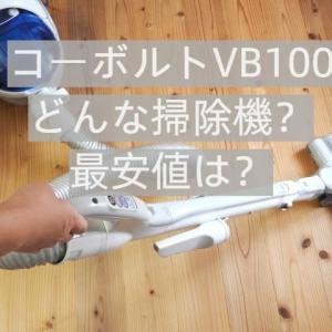 コーボルトVB100どんな掃除機?最安値は?購入できる店舗やサイトは?