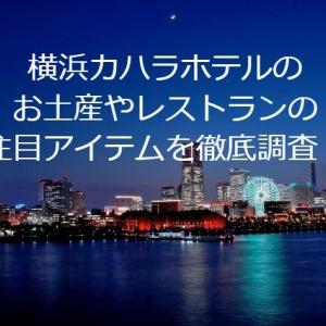 横浜カハラホテルのお土産やレストランの注目アイテムを徹底調査!