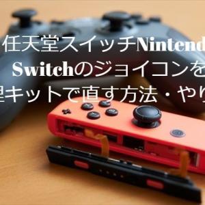 任天堂スイッチNintendo Switchのジョイコンを修理キットで直す方法・やり方!