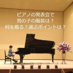 ピアノの発表会で男の子の服装は?何を着る?選ぶポイントは?