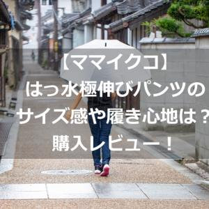 【ママイクコ】はっ水極伸びパンツのサイズ感や履き心地は?購入レビュー!