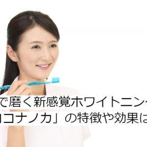 コナナノカの口コミや評判は?粉で磨く歯磨きは本当に白くなる?