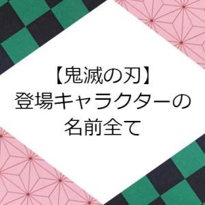 【鬼滅の刃】登場キャラクターの名前全て一覧!柱から鬼までご紹介