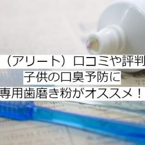 alito(アリート)口コミや評判は?子供の口臭予防に専用歯磨き粉がオススメ!