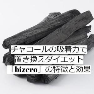 bizero(ビゼロ)の良い口コミ・悪い口コミ!味はおいしいの?