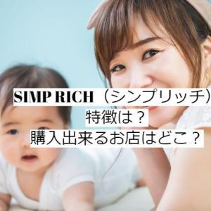 シンプリッチシャンプー(SIMP RICH)の評判や口コミは?最安値はいくら?