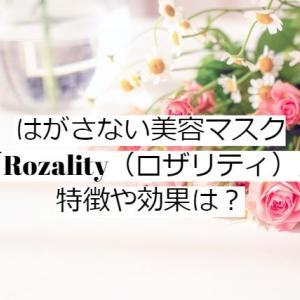 Rozality(ロザリティ)ウォータリーマスクの良い口コミや悪い口コミ・効果は?