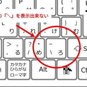 パソコンで『\』記号が出ない