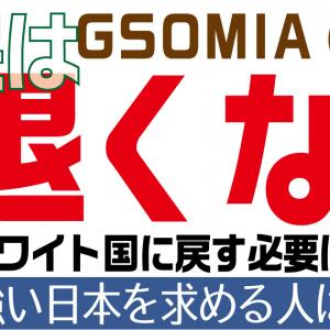 自民に対し「韓国に一切の譲歩をしない」ことを求める。GSOMIAの破棄中止は、交渉材料にならない。【強い日本を求める人はシェア】