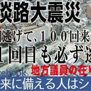 【今日は何の日】阪神淡路大震災から25年。病院で泣きかけていた少年の今。地方議員の戦い