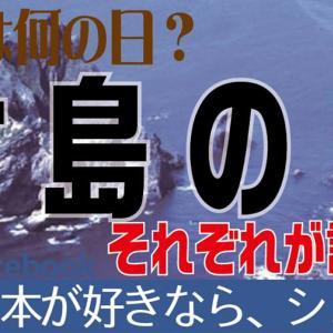 【今日は何の日】竹島の日。李承晩ラインが気に入らない。【2月22日】