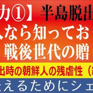 【通州事件2日前~過去に学ぶ有事の民間被害①】日本人なら知っておくべき、引上げ時の被害~先人の財産