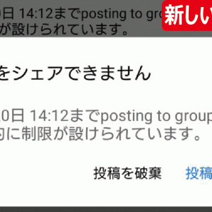 【新しいFB規制】グループ(コミュニティー)に投稿不可。Twitterの役員にCHINA系のAI研究者が就任。いよいよSNSも厳しい状況に。
