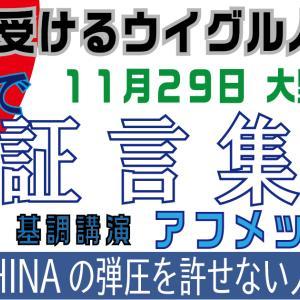 【強制収容所・臓器売買】CHINAに弾圧された少数民族自身による証言集会、福岡では初。(11月29日・大野城市)【共に戦う人はシェア】