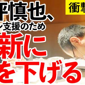 【衝撃映像】小坪慎也、大阪維新に頭を下げる。ウイグル支援のため。