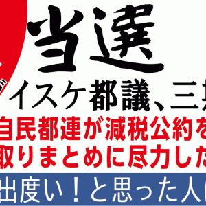 【祝・当選】小松ダイスケ。自民都連の減税公約で取りまとめた一人【目出度いと思った人はシェア】