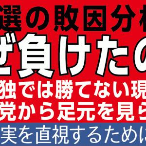 東京都議選は、なぜ負けたのか。自民票が伸び悩む有権者の動向分析について【次は勝つためにシェア】