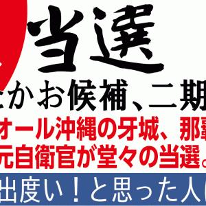 【祝・大山たかお当選】オール沖縄の牙城、那覇市において元自衛官議員が堂々の二期目に。