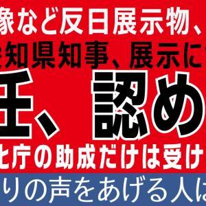 【慰安婦像など撤去】大村知事、展示の責任認めず。反日イベントと化していた、愛知県の監督責任を追及せよ。【税の支出を容認しない人はシェア】