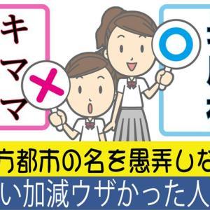 """""""ヒロシマ""""ではなく広島、""""ナガサキ""""ではなく長崎、""""フクシマ""""ではなく福島だ。【いい加減、ウザイと思った人はシェア】"""