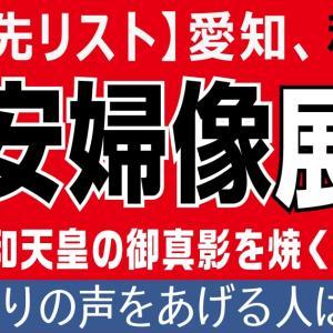 【抗議先リスト】慰安婦像を税で展示、愛知県。文化庁の助成事業。昭和天皇の御真影を焼く映像も?大村知事は辞職妥当か?【許せない人はシェア】