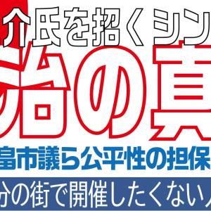 【貴方の街でも開催?】津田大介氏を招くシンポ、神戸市で中止となった背景。上畠市議(自民)らが「公平性を求めた」のが真相【自分の街では呼びたくない人はシェア】