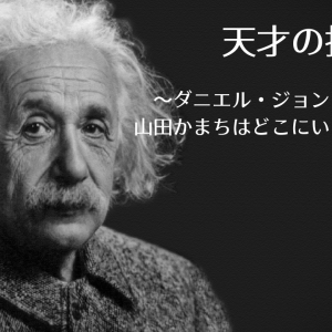 天才の探し方 〜ダニエル・ジョンストンや山田かまちはどこにいるのか?〜