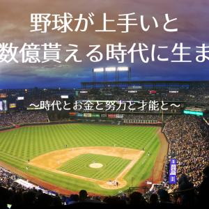 野球が上手いと年俸数億貰える時代に生まれて 〜時代とお金と努力と才能と〜