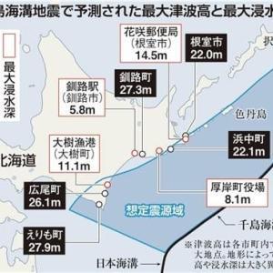 北海道沖で津波28m予測 千島海溝地震 最大級の予想 内閣府    産経新聞
