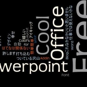 Office 365 PowerPointのアドイン【Pro Word Cloud】でオシャレ画像生成