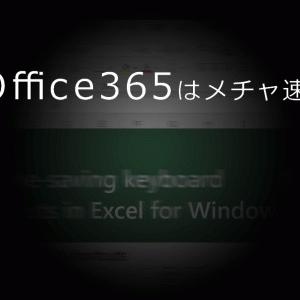 Offce365とOffice2019だったら365が正義【メチャ速】