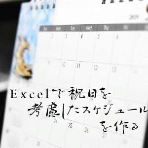 Excelでプロジェクト表を作るときに祝日を自動反映する
