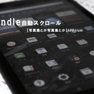 Kindle自動スクロール【写真集とか写真集とか】APPnium