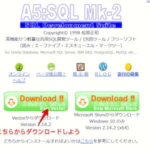 A5:SQL Mk-2 神ソフトデータベースツール