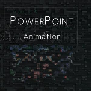PowerPointのページ送りする時にアニメーションさせる