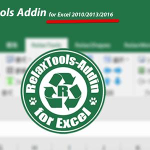 全ExcelユーザーはRelaxtools Addinをインストールせよ
