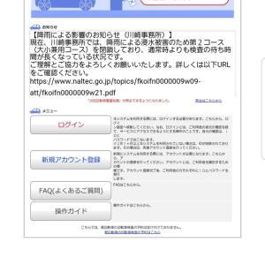 車検の予約【初めてのSR400⑩】